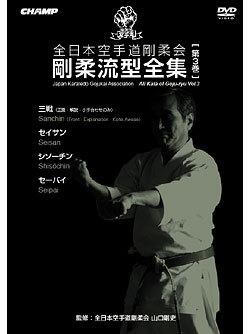 剛柔流型全集 Vol.3 (DVD)
