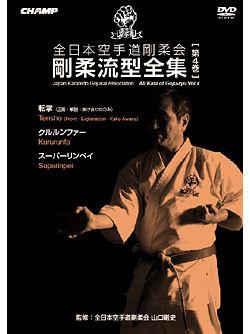 剛柔流型全集 Vol.4 (DVD)