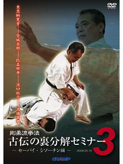 剛柔流拳法 古伝の裏分解セミナー3 !セーパイ・シソーチン編DVD