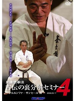 剛柔流拳法 古伝の裏分解セミナー4 !サンセール・クルルンファ編DVD